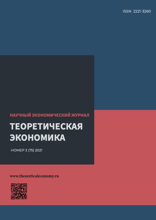 Показать Том 75 № 3 (2021): Теоретическая экономика