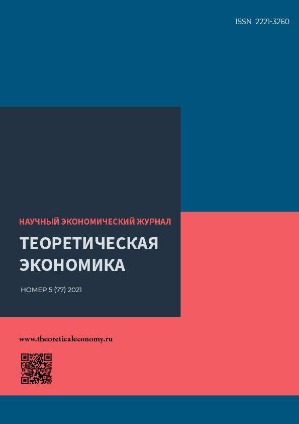 Показать Том 77 № 5 (2021): Теоретическая экономика