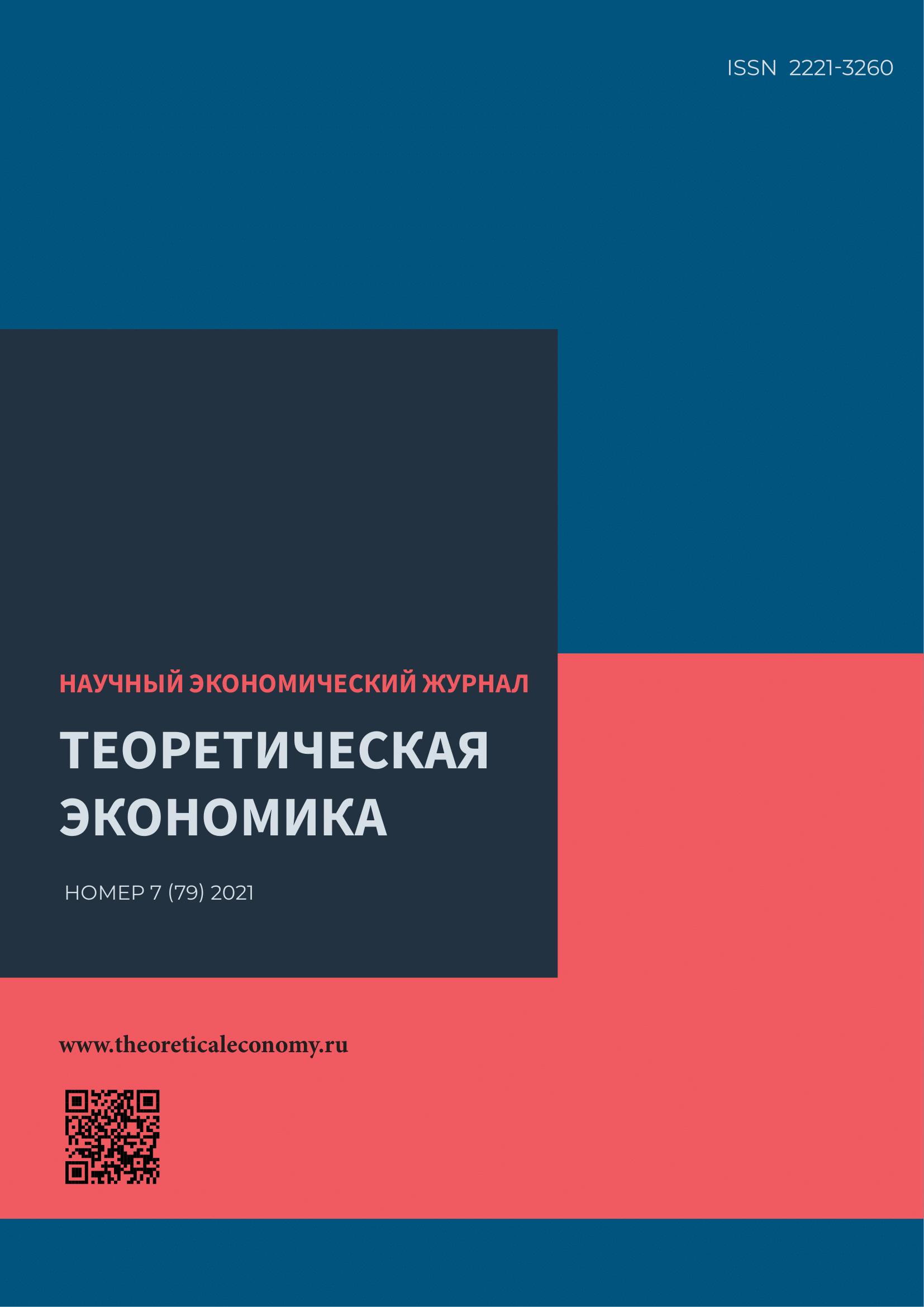 Показать Том 79 № 7 (2021): Теоретическая экономика